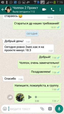 Программа похудения в омске