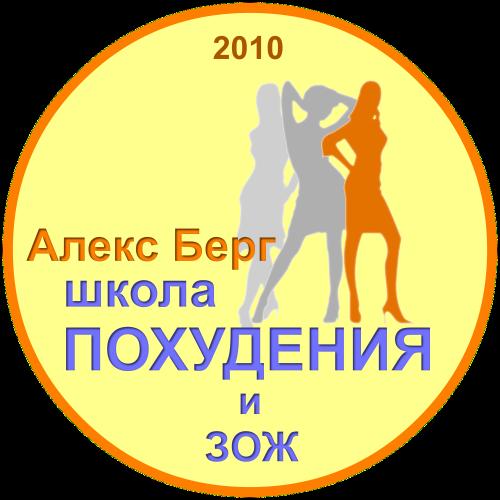 Школа Похудения Передача.